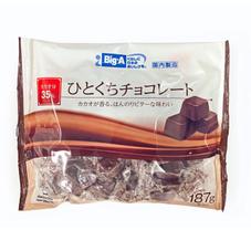 ひとくちチョコ 189円(税抜)