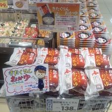 きたくりんおかゆ 138円(税抜)