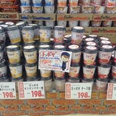 ヨッポギ 198円(税抜)