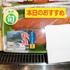 秋鮭(加熱用)切り身 158円(税抜)