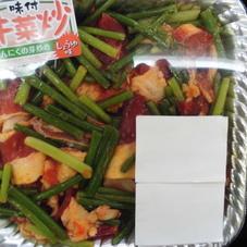 牛肉ばら味付カルビ菜炒用(解凍) 98円(税抜)