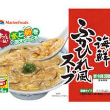 ふかひれ風スープの素 258円(税抜)