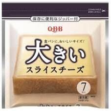 大きいスライスチーズ 148円(税抜)