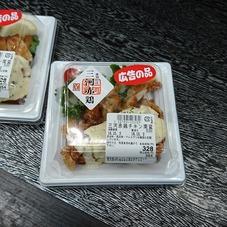 三河赤鶏チキン南蛮 328円(税抜)