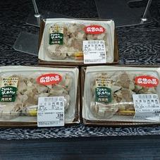 国産豚肉の大きな肉焼売 368円(税抜)