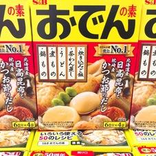 エスビー おでんの素 97円(税抜)