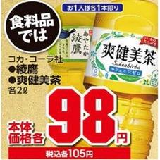 綾鷹・爽健美茶 98円(税抜)