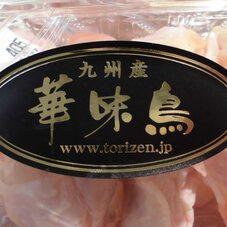 華味鳥もも肉 118円(税抜)
