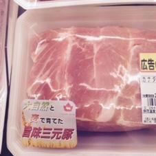 旨味三元豚ロースブロック 88円(税抜)