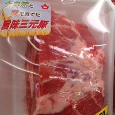 旨味三元豚肩ロースブロック 88円(税抜)