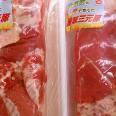 旨味三元豚バラブロック 88円(税抜)