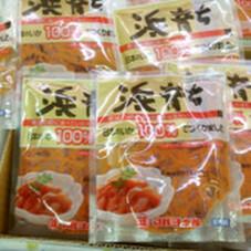 浜育ち 138円(税抜)