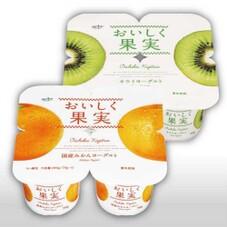 おいしく果実(キウイヨーグルト・国産みかんヨーグルト) 148円(税抜)