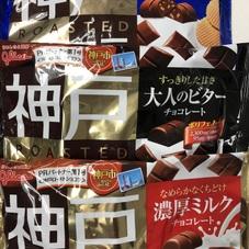 神戸ショコラ各種 198円(税抜)