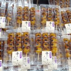 串だんご(たれ・あん) 77円(税抜)