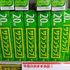 サランラップ 118円(税抜)