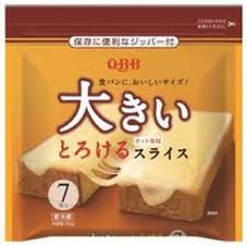 大きいスライスチーズ(レギュラー・とろける) 158円(税抜)