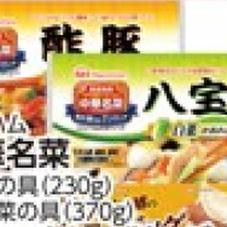 中華名菜・八宝菜の具 198円(税抜)