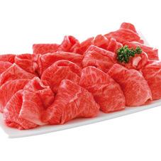 国産黒毛和牛切落し 397円(税抜)