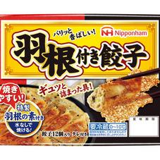 日本ハム 羽根付き餃子 148円(税抜)