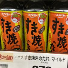 すき焼きのたれマイルド 278円(税抜)
