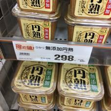 無添加こうじ味噌 298円(税抜)