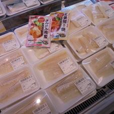 あぶらがれい切り身(解凍) 88円(税抜)