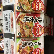 今日の大皿 158円(税抜)