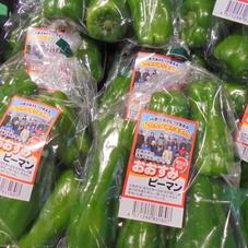 うめすけピーマン 198円(税抜)