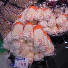 えのき 98円(税抜)