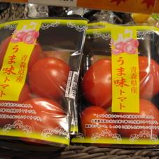 うま味トマト 498円(税抜)