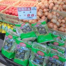 豆苗 88円(税抜)