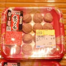 鍋三昧生つくね 268円(税抜)