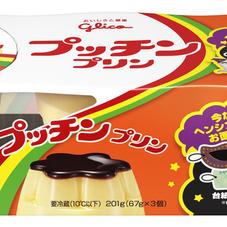 プッチンプリン 67g×3 128円(税抜)