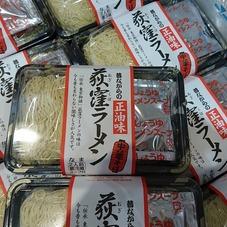 荻窪ラーメン醤油味 398円(税抜)