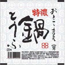 おとこまえ特濃鍋とうふ 88円(税抜)