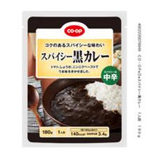 スパイシー黒カレー 68円(税抜)