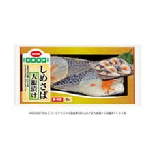 COOPしめさば大根漬け 398円(税抜)