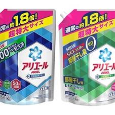 アリエール超特大詰替 348円(税抜)