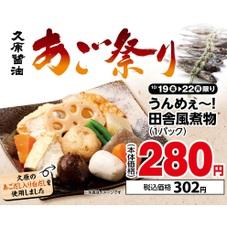 うんめぇ~!田舎風煮物 280円(税抜)