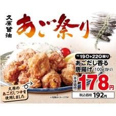 あごだし香る唐揚げ 178円(税抜)