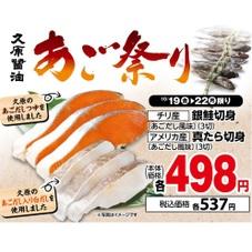 銀鮭切身〔あごだし風味〕 498円(税抜)