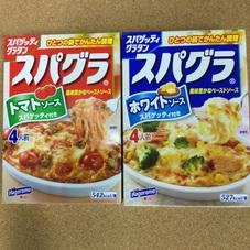 スパグラ トマトソース・ホワイトソース 159円(税抜)