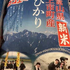 こしひかり 2,380円(税抜)