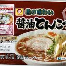 マルちゃんの生ラーメン 醤油とんこつ 118円(税抜)