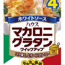 マカロニグラタンクイックアップ(4皿分) 148円(税抜)