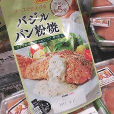 バジルパン粉焼 165円(税抜)