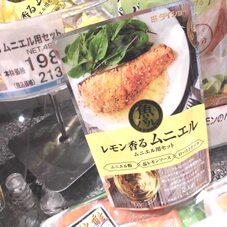 レモン香るムニエル 198円(税抜)