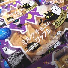 ミルクチョコのワッフル 188円(税抜)