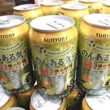 のんある気分 3種の柑橘サワーテイスト 90円(税抜)